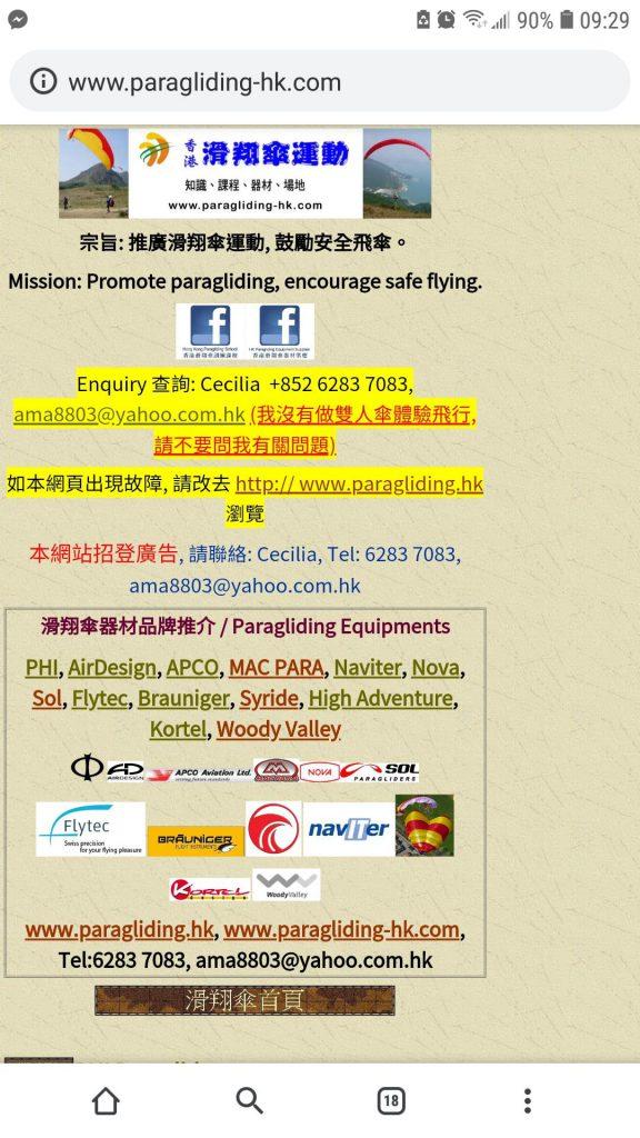 滑翔傘網站