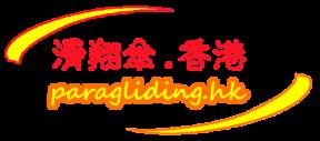 paragliding_hk_logo